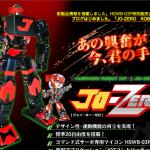Jo-Zero