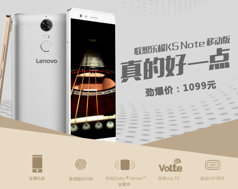 lenovo k5 note official